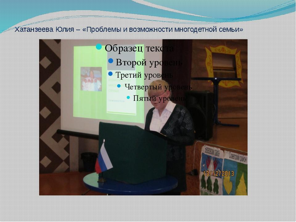 Хатанзеева Юлия – «Проблемы и возможности многодетной семьи»