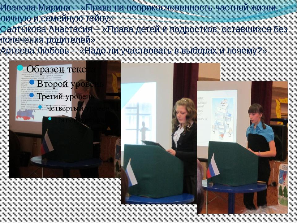 Иванова Марина – «Право на неприкосновенность частной жизни, личную и семейну...