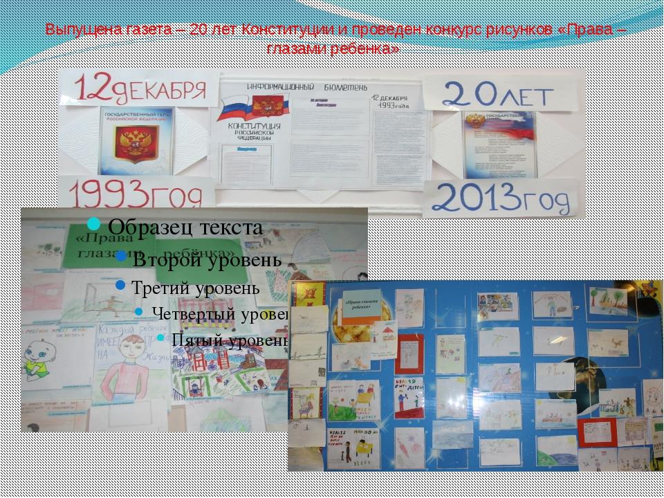 Выпущена газета – 20 лет Конституции и проведен конкурс рисунков «Права – гла...