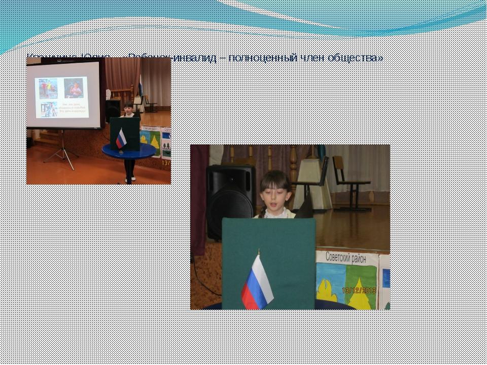 Квашнина Юлия – «Ребенок-инвалид – полноценный член общества»