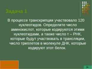 Задача 1 В процессе транскрипции участвовало 120 нуклеотидов. Определите числ