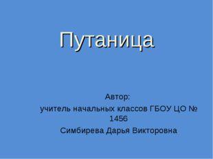 Путаница Автор: учитель начальных классов ГБОУ ЦО № 1456 Симбирева Дарья Викт