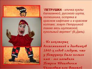 """""""ПЕТРУШКА - кличка куклы балаганной, русского шута, потешника, остряка в крас"""
