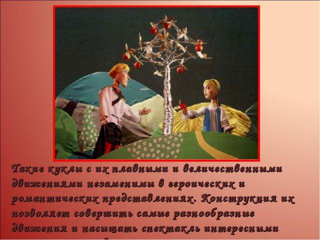 Такие куклы с их плавными и величественными движениями незаменимы в героическ...