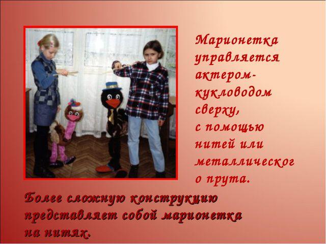 Марионетка управляется актером-кукловодом сверху, спомощью нитей или металли...