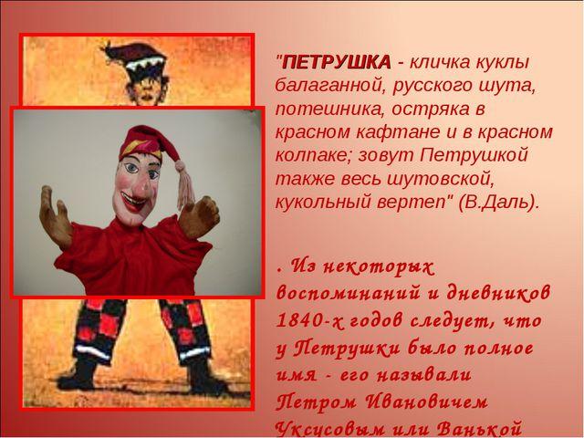"""""""ПЕТРУШКА - кличка куклы балаганной, русского шута, потешника, остряка в крас..."""