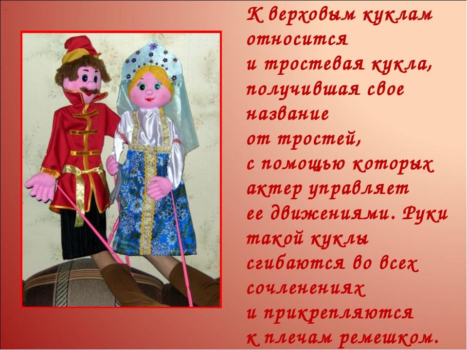 К верховым куклам относится итростевая кукла, получившая свое название оттр...