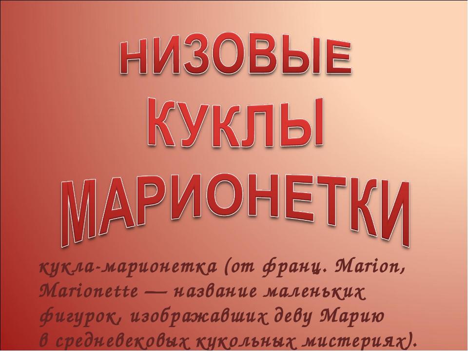 кукла-марионетка (отфранц. Marion, Marionette— название маленьких фигурок,...