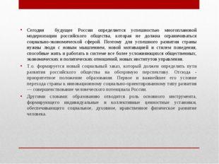Сегодня будущее России определяется успешностью многоплановой модернизации ро