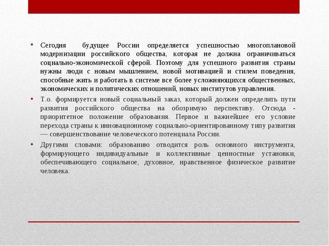 Сегодня будущее России определяется успешностью многоплановой модернизации ро...