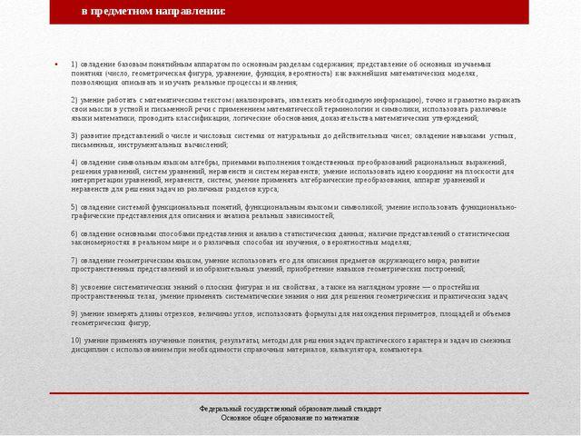 1) овладение базовым понятийным аппаратом по основным разделам содержания; пр...