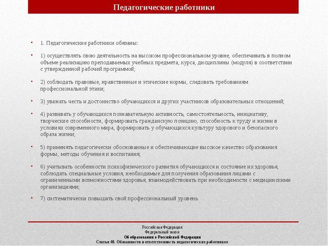 1. Педагогические работники обязаны: 1) осуществлять свою деятельность на выс...