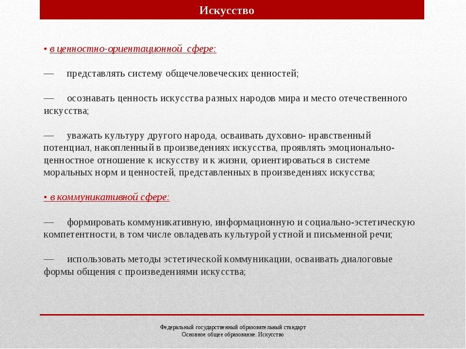 • в ценностно-ориентационной сфере: — представлять систему общечеловеческ...