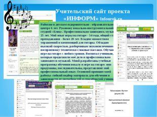 Учительский сайт проекта «ИНФОРМ» Infourok.ru Работаю в детском оздоровительн