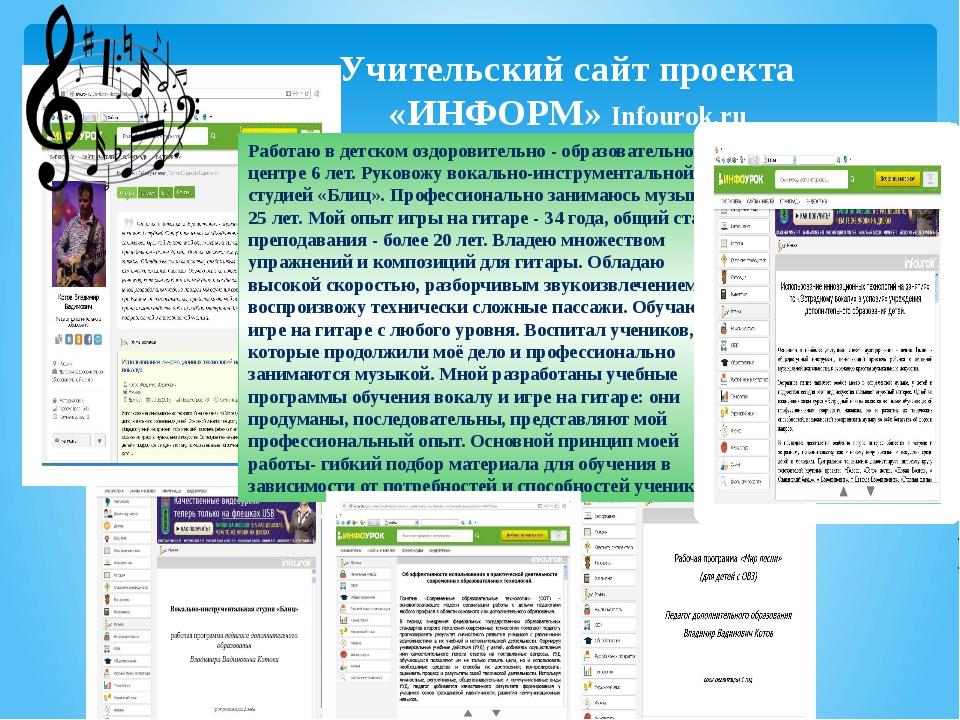 Учительский сайт проекта «ИНФОРМ» Infourok.ru Работаю в детском оздоровительн...
