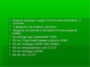 Боевые награды: орден Отечественной войны 2 степени 2 медали «За боевые заслу