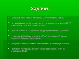 Задачи: - углубить свои знания о Великой Отечественной войне; - из местных г