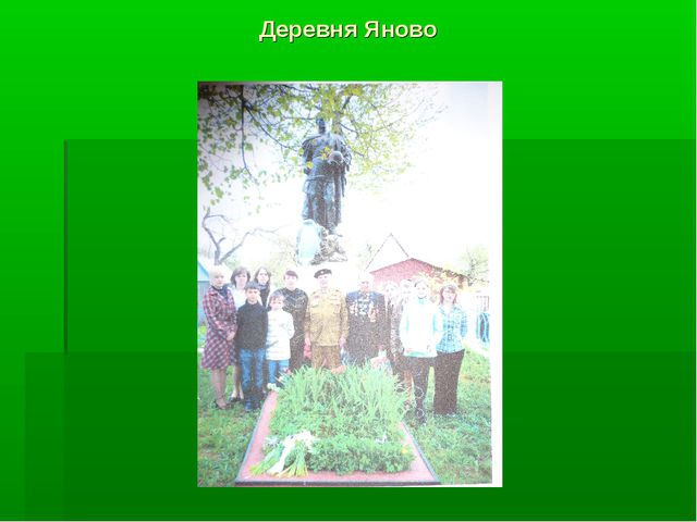 Деревня Яново