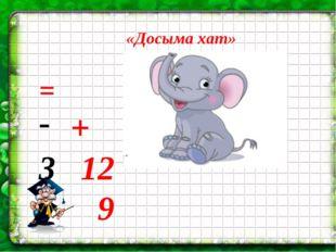 «Досыма хат» = + 12 9