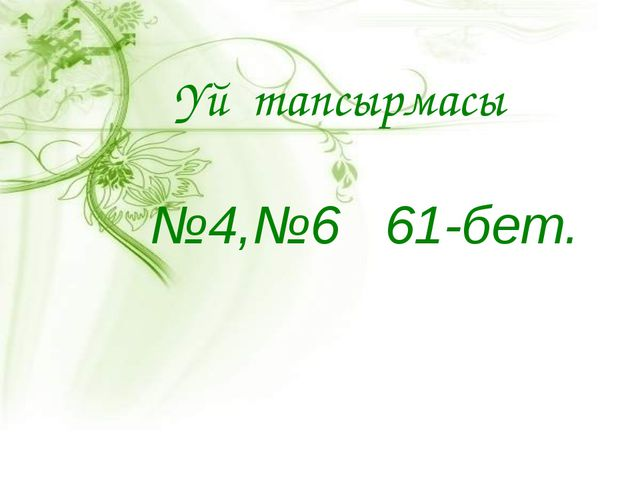 Үй тапсырмасы №4,№6 61-бет.