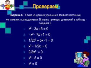 Проверяем Задание 6: Какие из данных уравнений являются полными, неполными, п