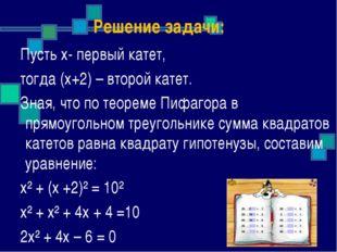 Решение задачи: Пусть х- первый катет, тогда (х+2) – второй катет. Зная, что