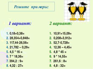 Решите примеры: 1 вариант: 2 вариант: 1.0,18+0,38= 2.28,354+0,848= 3.117,44-2