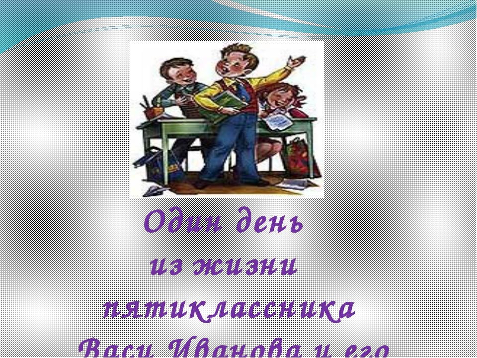 Один день из жизни пятиклассника Васи Иванова и его друзей