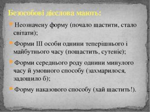 Неозначену форму (почало щастити, стало світати); Форми ІІІ особи однини тепе