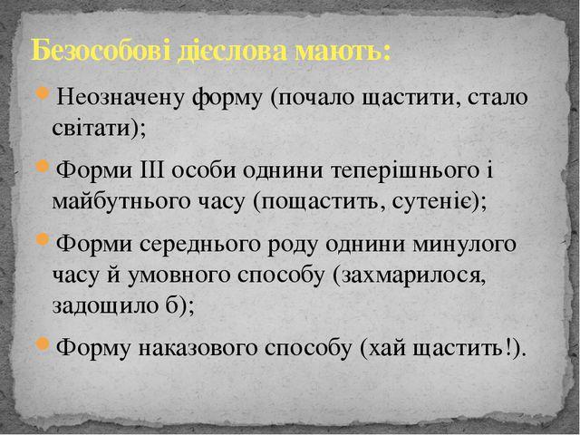 Неозначену форму (почало щастити, стало світати); Форми ІІІ особи однини тепе...