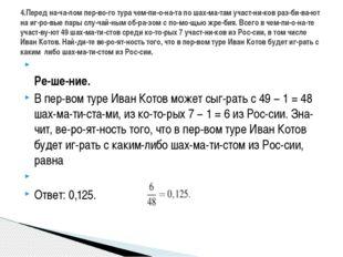 Решение. В первом туре Иван Котов может сыграть с 49−1=48 шахмати