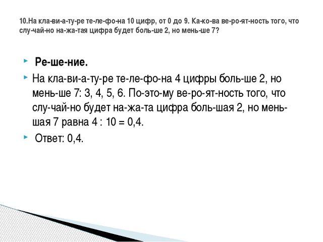Решение. На клавиатуре телефона 4 цифры больше 2, но меньше 7: 3,...