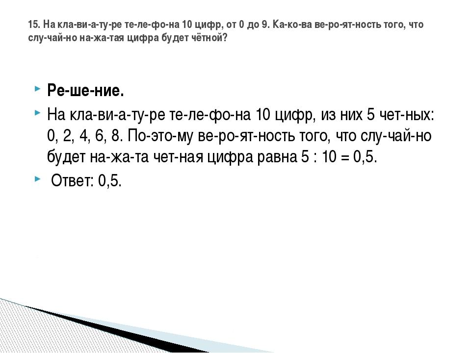 Решение. На клавиатуре телефона 10 цифр, из них 5 четных: 0, 2, 4,...