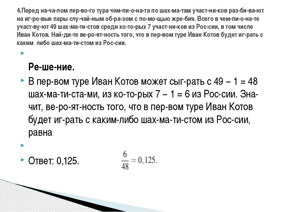 Решение. В первом туре Иван Котов может сыграть с 49−1=48 шахмати...