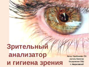 Зрительный анализатор и гигиена зрения Автор: Скребенкова Л.И. учитель биолог