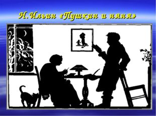 Н.Ильин «Пушкин и няня» Рисунок 3