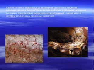Одним из самых значительных ансамблей настенного искусства являлись росписи п