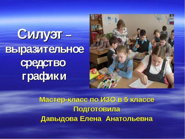 Силуэт – выразительное средство графики Мастер-класс по ИЗО в 5 классе Подгот...