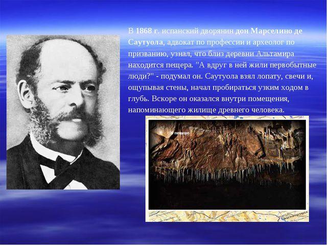 В 1868 г. испанский дворянин дон Марселино де Саутуола, адвокат по профессии...