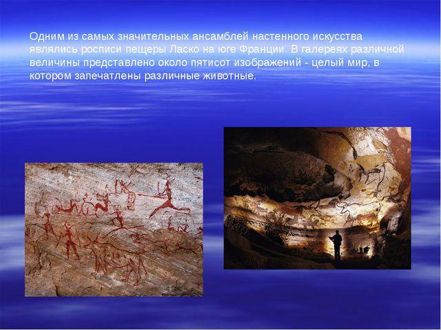 Одним из самых значительных ансамблей настенного искусства являлись росписи п...