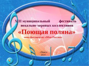 XIII муниципальный фестиваль вокально-хоровых коллективов «Поющая поляна» те