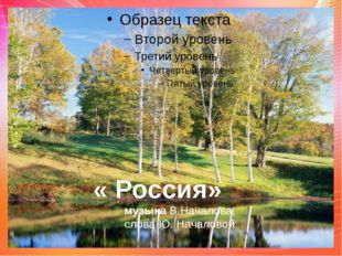 музыка В.Началова, слова Ю. Началовой. « Россия»