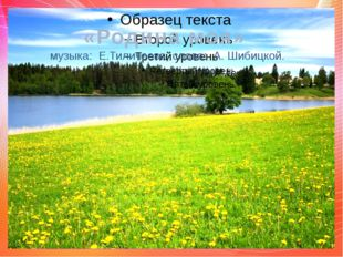 «Родина моя» музыка: Е.Тиличеева, слова: А. Шибицкой.