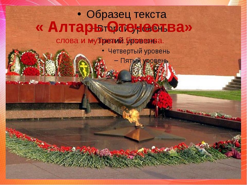 « Алтарь Отечества» слова и музыка В.Блинкова.