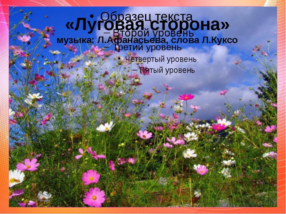 «Луговая сторона» музыка: Л.Афанасьева, слова Л.Куксо