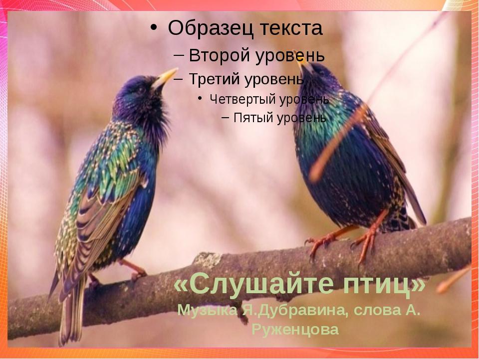 «Слушайте птиц» Музыка Я.Дубравина, слова А. Руженцова