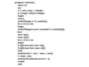 program rostmas1; uses crt; var n, i, min, max, r: integer; a: array[1..100]