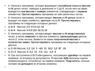 1. Написать программу, которая формирует случайным образом массив из N целых