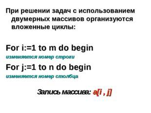 При решении задач с использованием двумерных массивов организуются вложенные