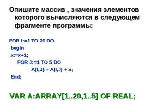 Опишите массив , значения элементов которого вычисляются в следующем фрагмент